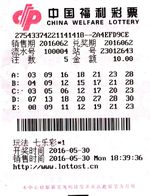 Ganhador da loteria do China Seven Lottery